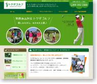 トクダゴルフWEBサイトへ